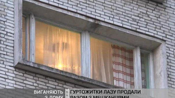 Мешканців ЛАЗівських гуртожитків знову виселяють