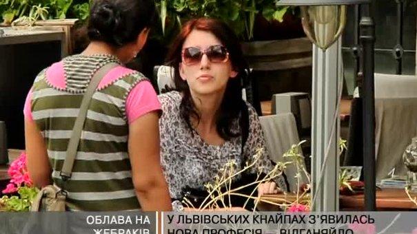 У львівських кнайпах з'явилася нова професія - відганяйло