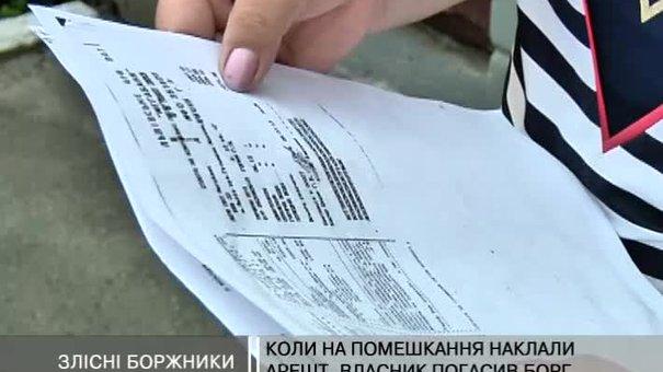 Львів'яни заборгували 50 млн гривень за ком послуги