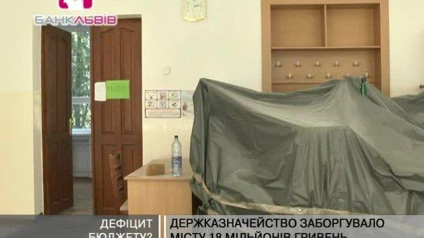 Державна казна заборгувала місту 18 млн гривень