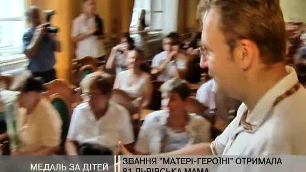 """Сьогодні 81 львівській мамі присвоїли звання """"Матері-героїні"""""""