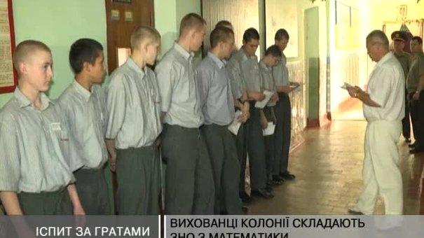 Вихованці Самбірської колонії скали ЗНО