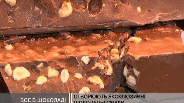 У Всесвітній день шоколаду у Львові створюють ексклюзивні смаки