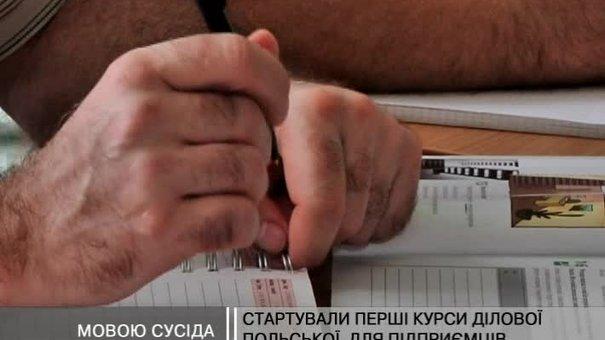У Львові відкрили безкоштовні уроки ділової польської мови
