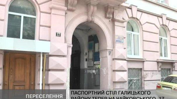 Паспортний стіл Галицького району змінив адресу