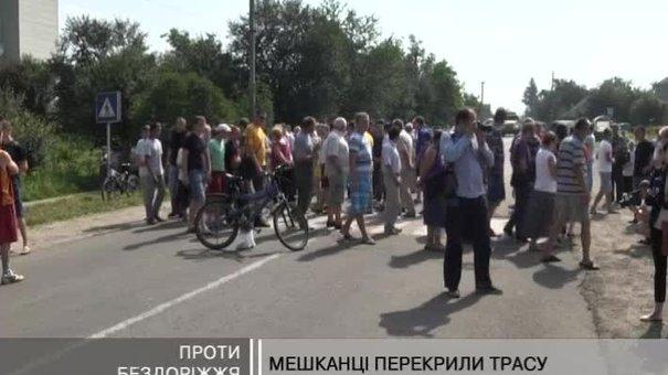 Мешканці Ходорова перекрили дорогу на знак протесту проти бездоріжжя
