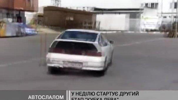 """У Львові стартує другий етап автослалому """"Кубок Лева"""""""