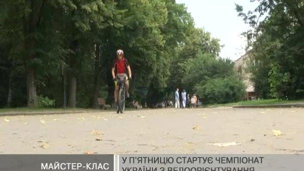 Майстер-клас по велоорієнтуванні від Романа Чепіля
