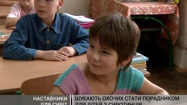 У Львові шукають наставників для дітей-сиріт