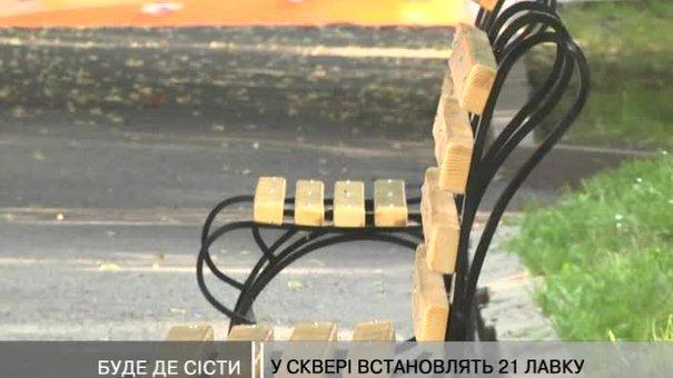 У сквері по вулиці Винниченка встановлять лавки