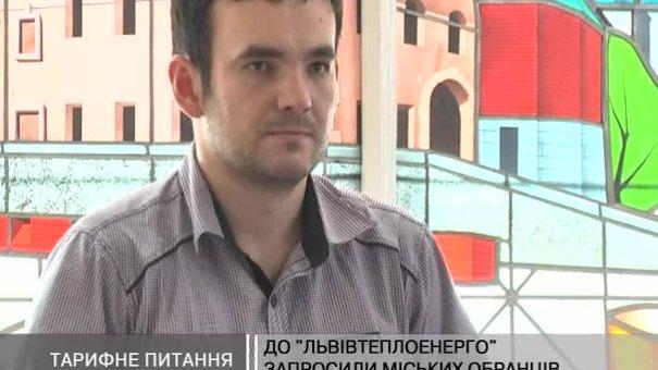 """До """"Львівтеплоенерго"""" запросили міських обранців"""
