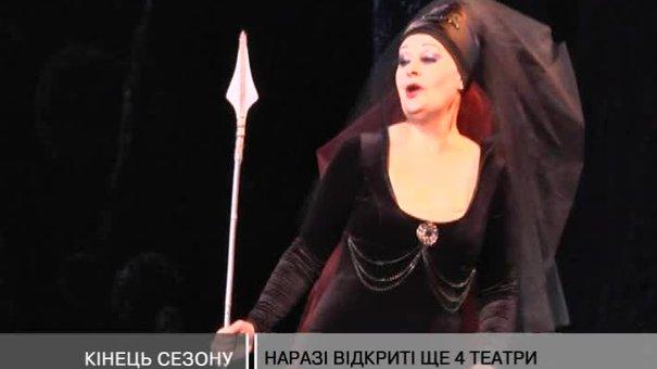Львівські театри закривають сезон
