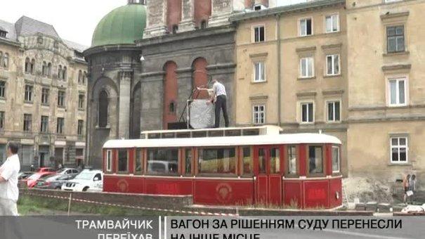 """""""Старенький трамвай"""" перенесли на Підвальну"""
