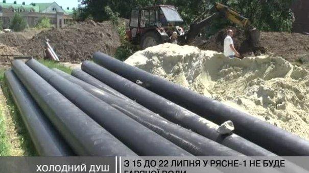 З 15 до 22 липня у Рясне-1 не буде гарячої води