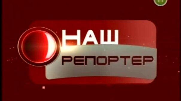 """Наш репортер"" за 15 липня"