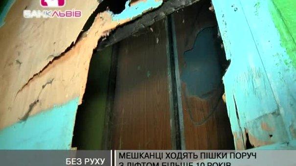 На вулиці Пулюя вже 10-тий рік не ремонтують ліфт
