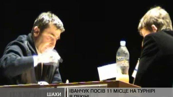 Львівський гросмейстер завершив турнір у Пекіні на передостанньому місці