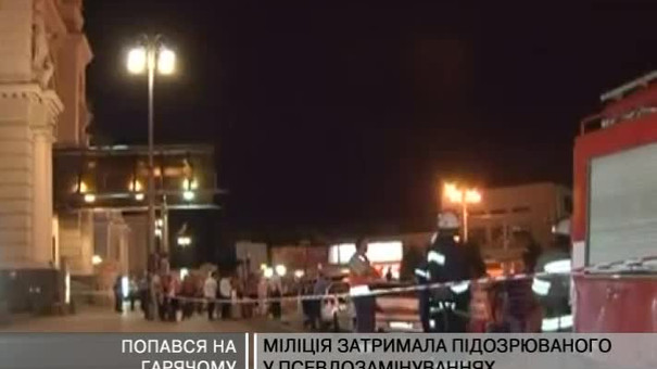 У Львові затримали мінувальника