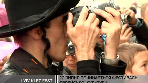 У Львові стартує фестиваль єврейської культури