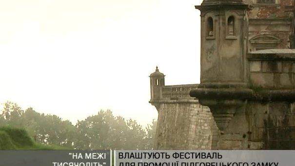 Для промоції Підгорецького замку влаштують фестиваль