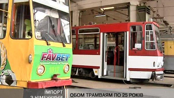 Трамвайне депо поповнилося ще двома німецькими вагонами