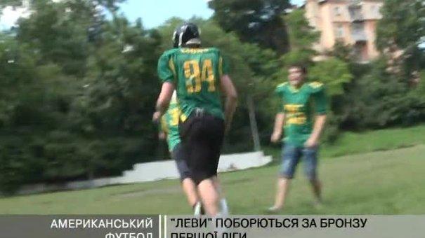 Майстер-клас: Українські баталії американського футболу