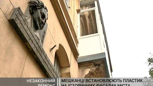 В історичній частині міста знову встановлюють пластикові балкони