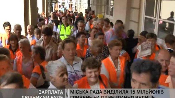 Міська рада виділила 15 мільйонів гривень на прибирання вулиць