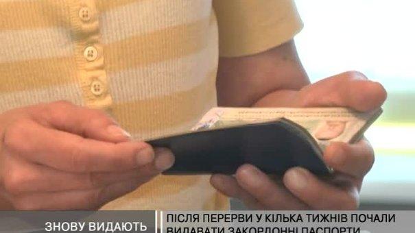 У Львові знову почали видавати закордонні паспорти