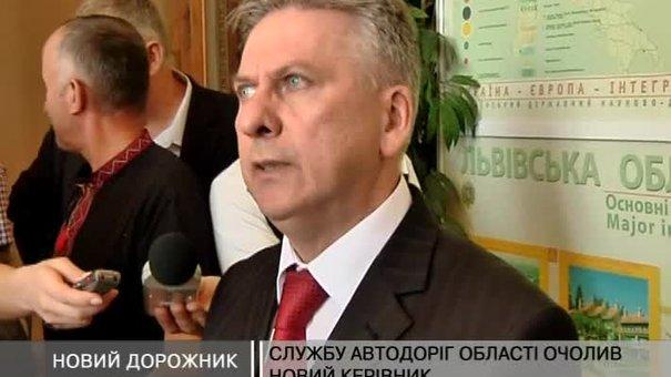 Службу автомобільних доріг Львівщини очолив Микола Гнатів