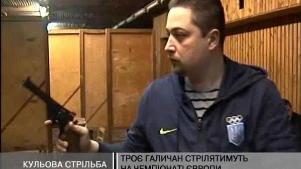 Збірна України з кульової стрільби розпочинає виступи на чемпіонаті Європи