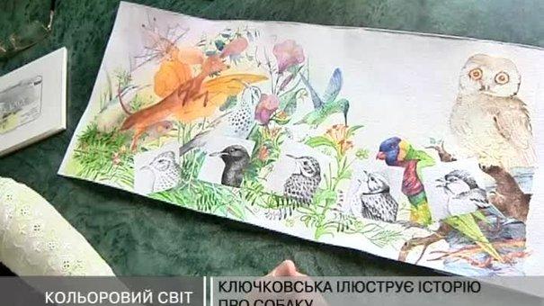 Ключковська створює ілюстрації, які допомагають дітям любити книжку