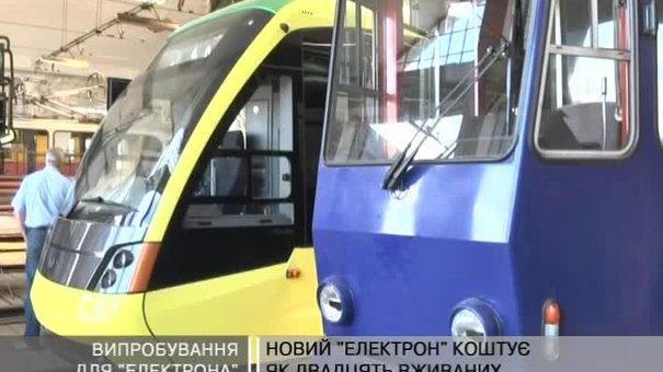 """Новенький трамвай """"Електрон"""" пройшов перший тест"""