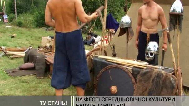 """Фестиваль середньовічної культури """"Ту Стань!"""" запрошує в Карпати"""