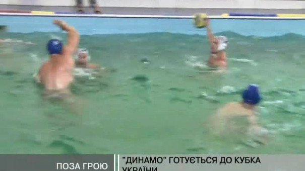 """Поза грою. Водне поло від львівського """"Динамо"""""""