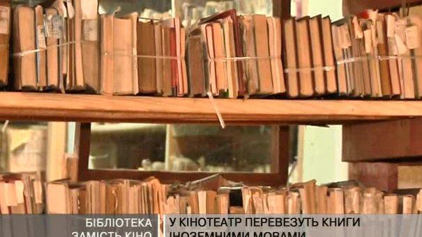 У кінотеатрі імені Миколайчука зроблять бібліотеку