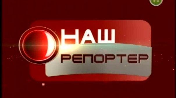 """Наш репортер"" за 24 липня"