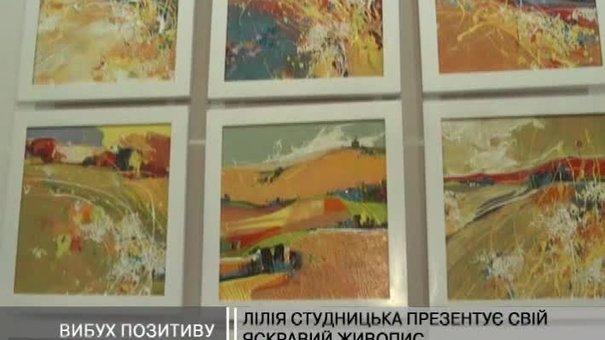 Лілія Студницька презентує свій яскравий живопис