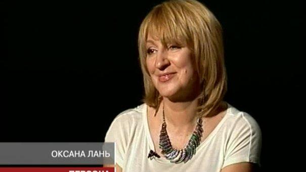 Оксана Лань