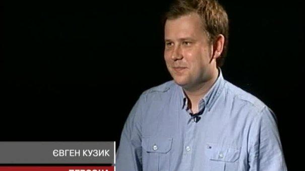 Євген Кузик