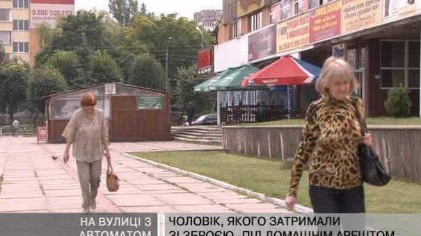 Чоловік, що розгулював по Львову з автоматом, знаходить під домашнім арештом