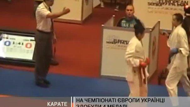 Львівські каратисти позмагались на чемпіонаті Європи