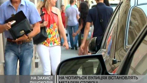 Ще кілька вулиць у центрі Львова загородять стовцями
