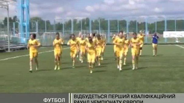 До Львова приїхала жіноча збірна України