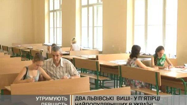 Два львівські виші - у п`ятірці найпопулярніших в Україні