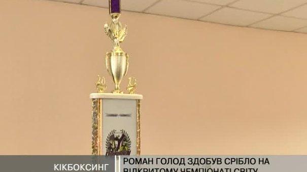 Львів'янин став другим на кубку світу з кікбоксингу