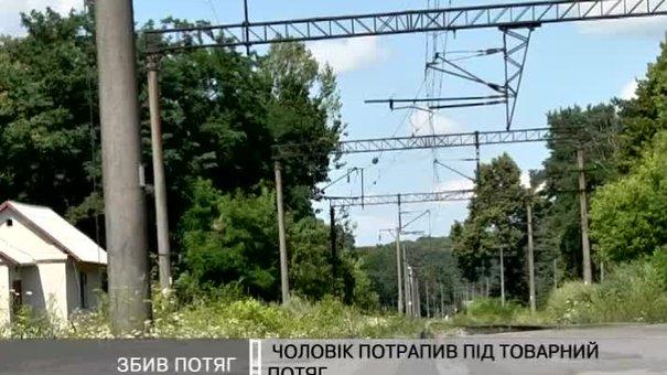 У Брюховичах товарний потяг збив чоловіка