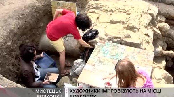 Львівські художники та фотографи провели пленер на розкопках