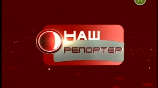 """Наш репортер"" за 31 липня"