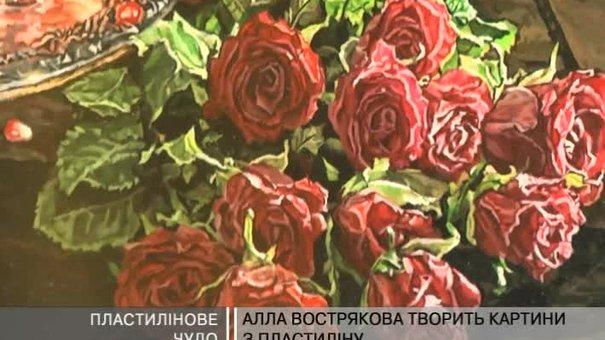 Алла Вострякова показала своє пластилінове чудо
